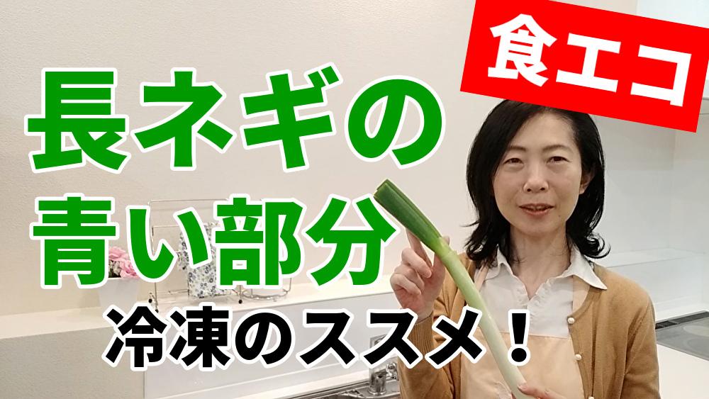 そらの台所 食エコ動画