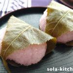 そらの台所ブログ 桜餅